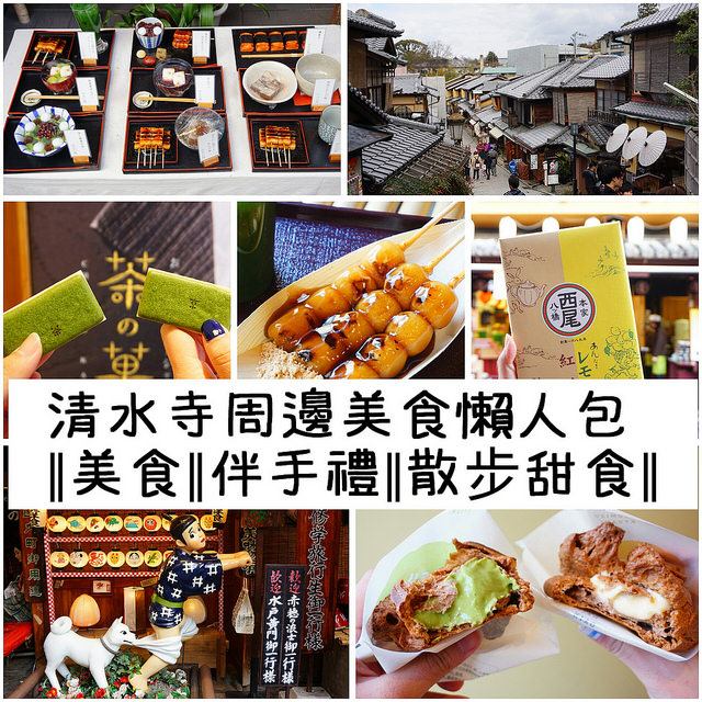 【日本京都美食】清水寺一日遊美食篇|懶人包|散步甜食|伴手禮|東山區|