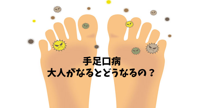 手足口病の大人症状 画像(4日目以降)が痛々しい、皮がすべてむける…
