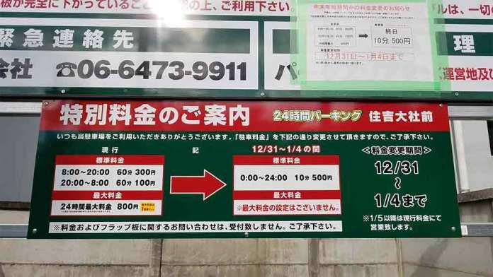 住吉大社の駐車場で正月初詣やお盆の料金や安い穴場はどこ? 4