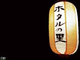 月夜野ホタル祭り