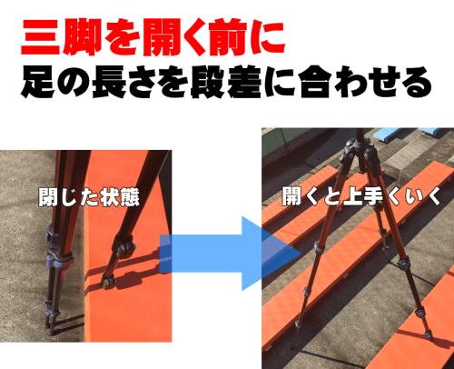 三脚を開く前に足の長さを調整する