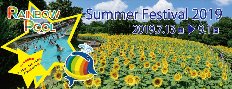 Summer Festival [Part 1] in Showa Kinen Park – Rainbow Pool Opening!