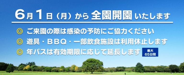 Showa Kinen Park is now open again