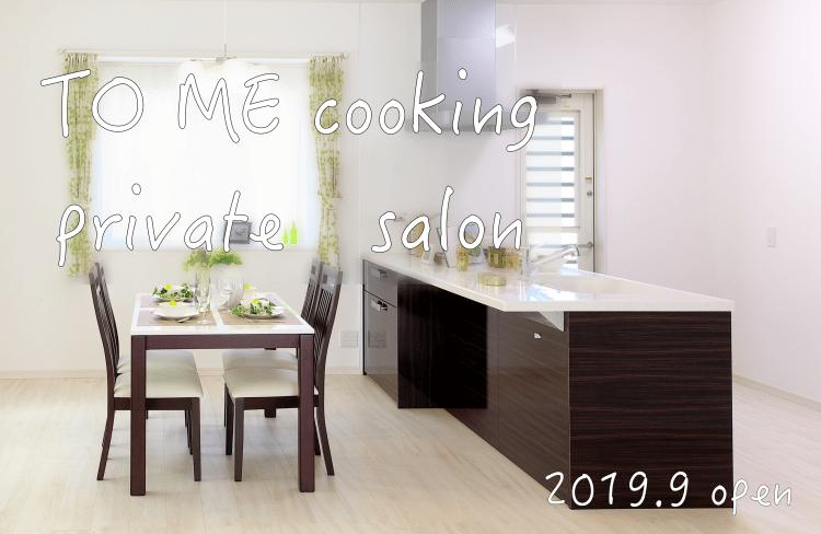 この秋、TO ME cookingのサロンがオープンします!