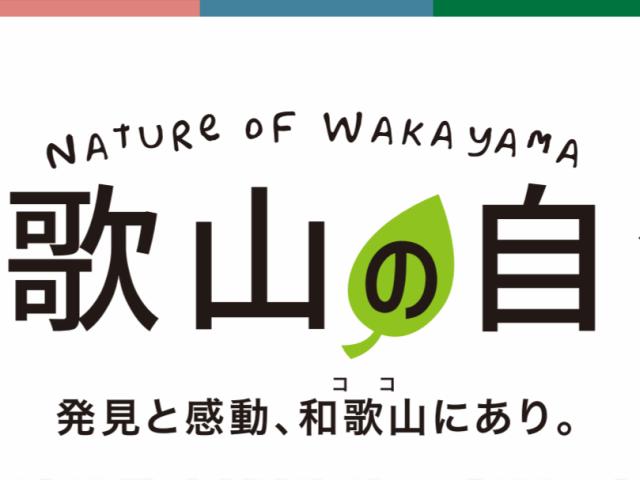 和歌山の自然