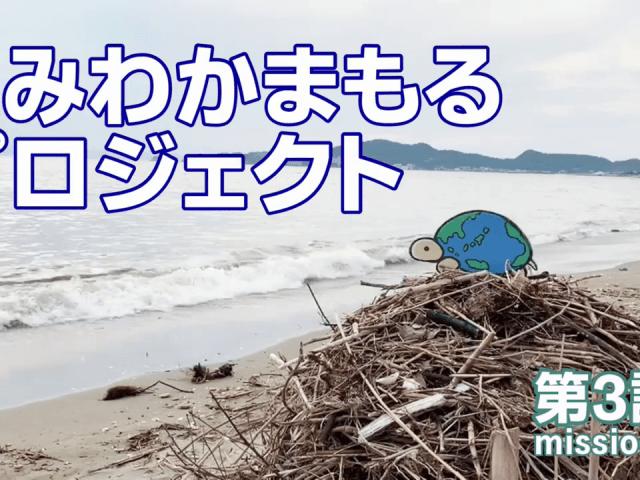地球模様のアオウミガメ「うみわかまもる」が大活躍するオンライン講座<うみわかまもるプロジェクト>-親子で学ぶ、海洋保全子ども隊員スクールー
