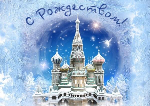 Картинки на Рождество Христово: скачать красивые фото