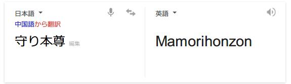 mamorihonzon