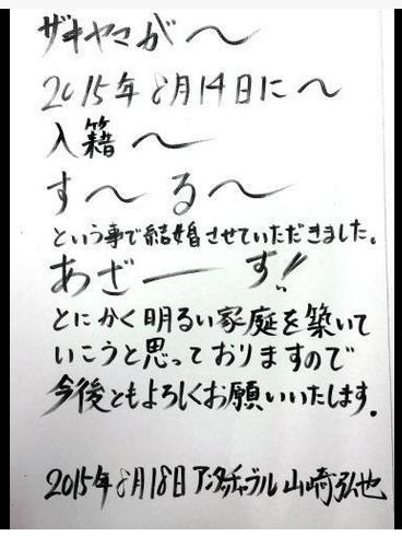 zakiyama-nyuseki