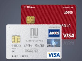 漢方スタイルクラブカードとREXカードを比較