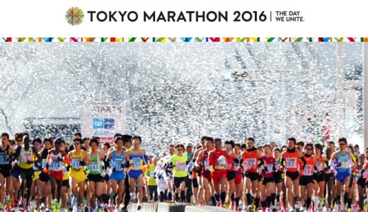 『東京マラソン2016』主な芸能人の記録と順位