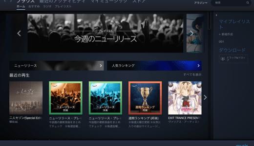 Amazon Music Unlimitedでの楽曲無料ダウンロードはiOS/Android/Fire端末のみ