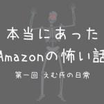 本当にあったAmazonの怖い話
