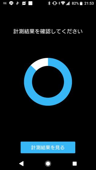 ZOZOSUITの計測中の画面