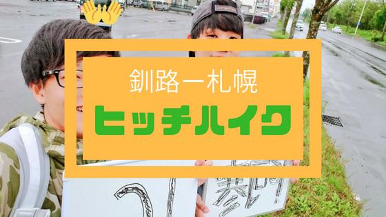釧路ー札幌ヒッチハイク