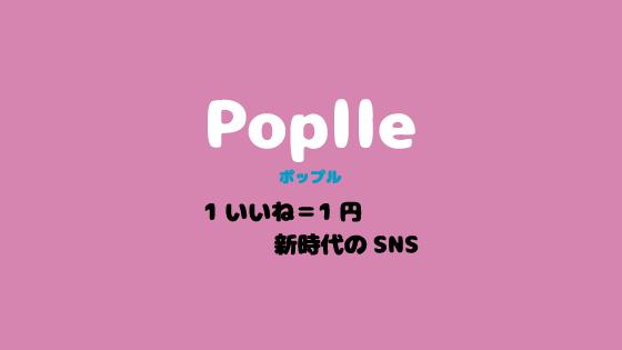Poplle1いいね=1円になるSNS