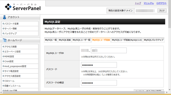 ワードプレスMysqlユーザー設定