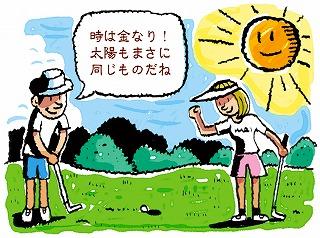 日光の節約