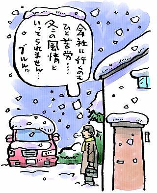 「平年値」と雪