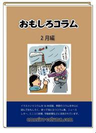 「おもしろコラム2月編」 電子ブック版を発行