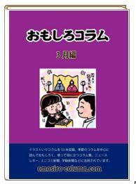 「おもしろコラム3月編」 電子ブック版を発行
