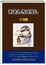 「おもしろコラム12月編」 電子ブック版を発行
