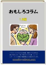 「おもしろコラム1月編」 電子ブック版を発行