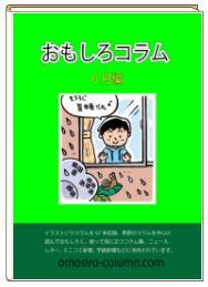「おもしろコラム6月編」 電子ブック版を発行