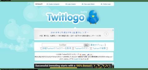 自分のTwitterのロゴを生成  Twitlogo