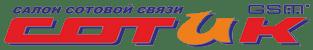 салон сотовой связи СОТиК