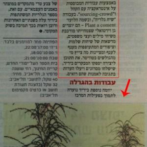 2012 GLOBES - Israeli business daily newspaper