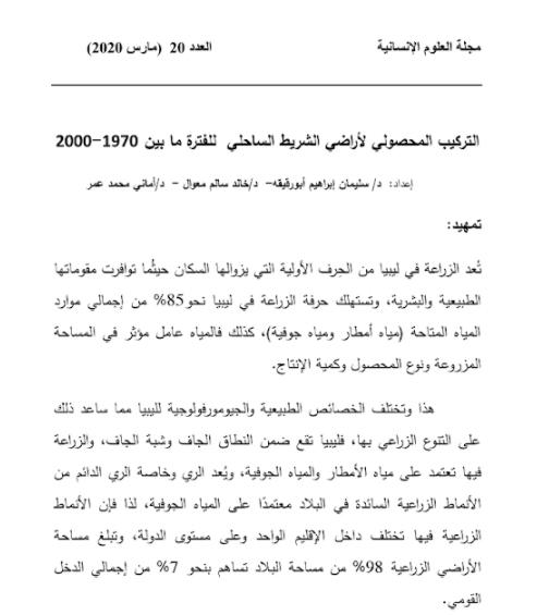 التركيب المحصولي لأراضي الشريط الساحلي للفترة ما بين 1970- 2000- ليبيا