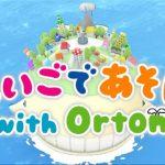 Eテレ「えいごであそぼ with Orton」のオープニングテーマ(ORTON THE WHALE)の歌詞と訳、フレーズの意味を紹介