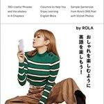 ローラが英語本出版!英語ぺらぺらになった勉強法や子供にも伝えたいことは