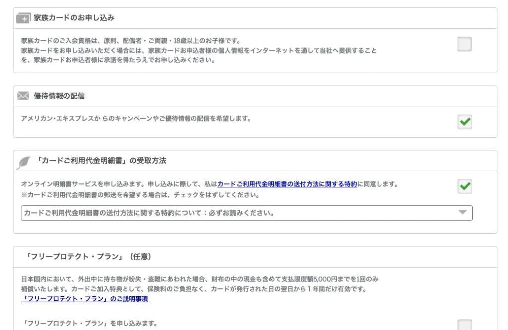 SPGアメックス紹介プログラム画面