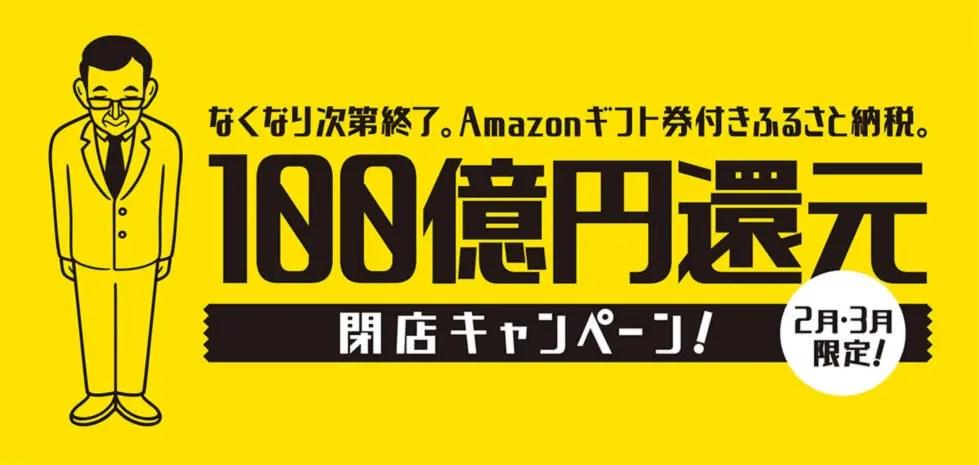 泉佐野市の100億円キャンペーン