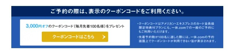 SPGアメックス 一休.comの3,000円クーポン