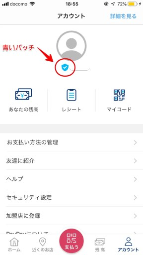 PayPay 青いバッチ