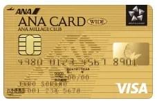 【2019年最新】ANAカード:所有者が語る「ANA VISA/マスター ワイドゴールドカード」のメリット・デメリット