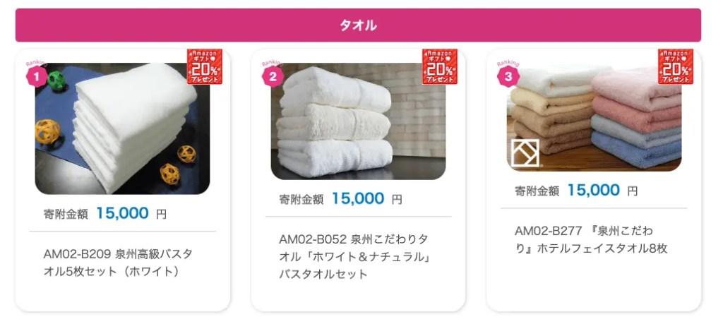 ふるさと納税:泉佐野市300億円キャンペーン タオル