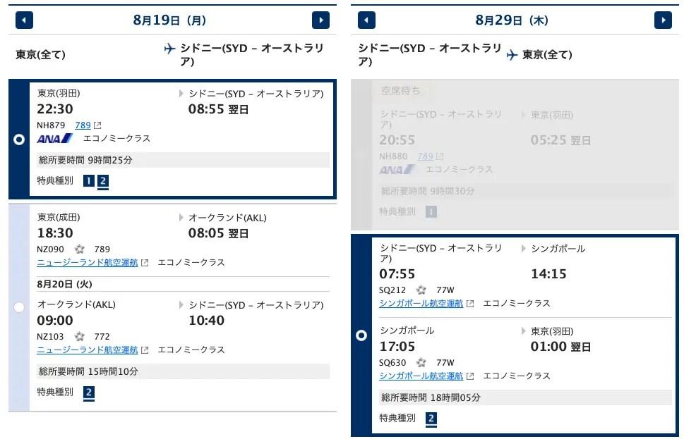2019年夏休み:特典航空券オーストラリア