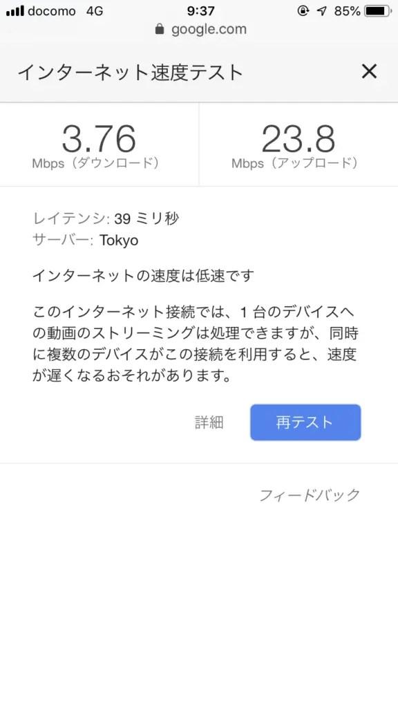 楽天モバイル高速モード