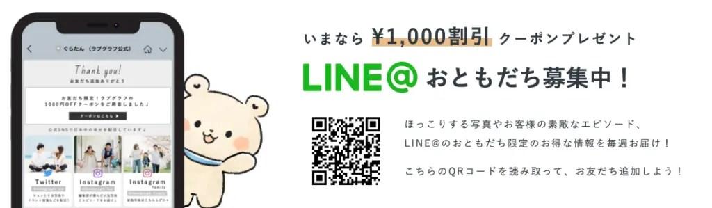 ラブグラフ[LOVEGRAPH]LINE@クーポン