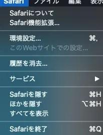 ポイントサイト利用前のSafari設定