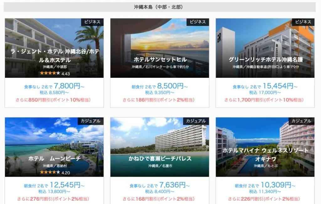 一休.comキャンペーン沖縄