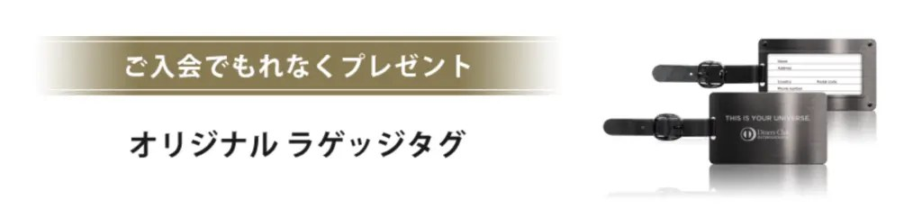 Dinersキャンペーン