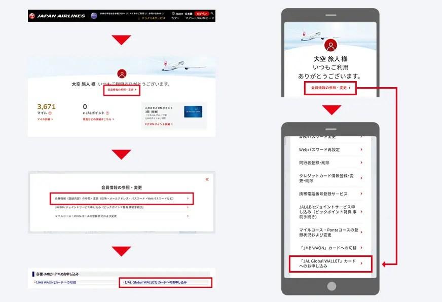 JAL Global WALLET 申込み方法