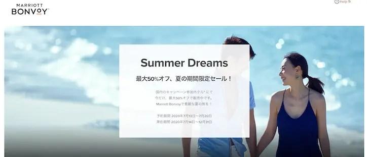 マリオット・ボンヴォイ Summer Dreams