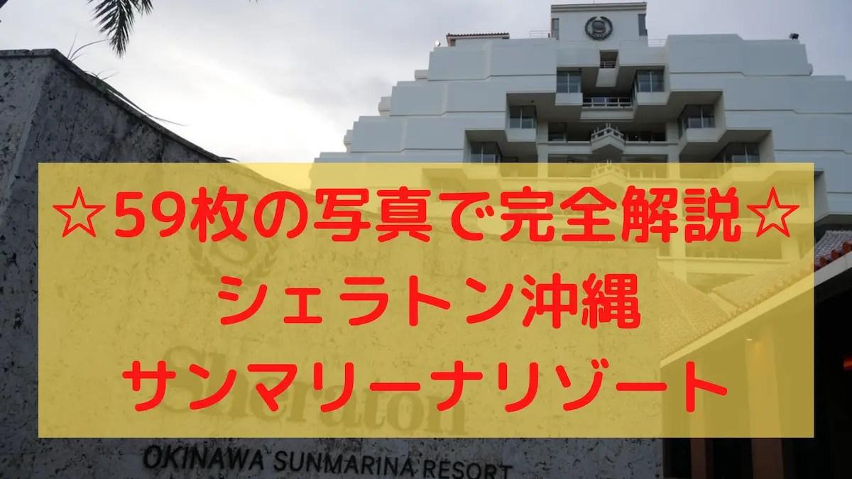 シェラトン沖縄サンマリーナリゾート 家族4人 ブログレビュー