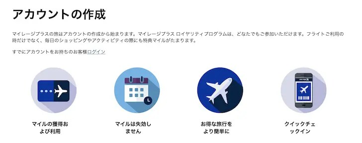 ユナイテッド航空 マイレージプラスプログラム登録